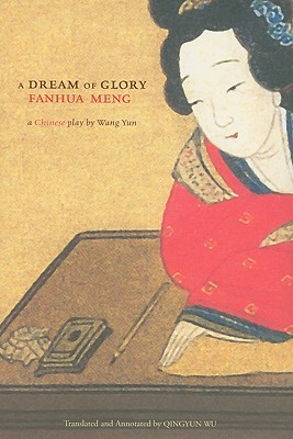 A Dream of Glory (Fanhua Meng) By Yun, Wang/ Wu, Qingyun (TRN)